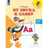 Федосова Н.А. От звука к слову. Пособие для детей 4–5 лет