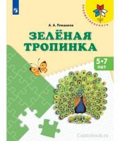 Плешаков А.А. Зелёная тропинка Пособие для детей 5–7 лет