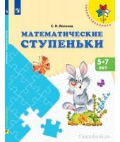 Волкова С.И. Математические ступеньки 5–7 лет