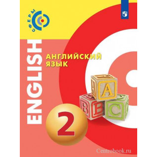 Английский язык 2 класс Учебник. Алексеев А.А., Смирнова Е.Ю. и др.