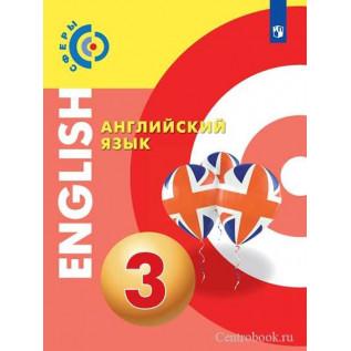 Английский язык 3 класс Учебник. Алексеев А.А., Смирнова Е.Ю. и др.