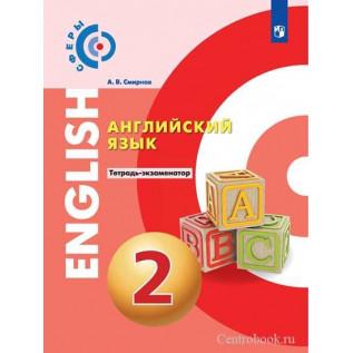 Английский язык 2 класс Тетрадь-экзаменатор. Смирнов А.В.