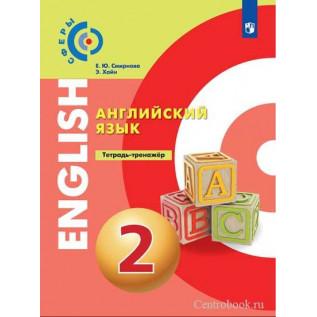Английский язык 2 класс Тетрадь-тренажёр. Смирнова Е.Ю., Хайн Э.