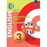 Смирнова Е.Ю. Английский язык 3 класс Тетрадь-тренажёр (Сферы)