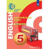 Смирнова Е.Ю. Английский язык 5 класс Тетрадь-тренажёр (Сферы)