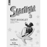 Баранова К.М. Английский язык 3класс Контрольные задания (Starlight)