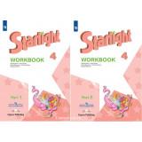 Баранова К.М. Английский язык 4 класс Рабочая тетрадь в 2-х частях (Starlight)