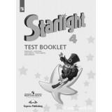Баранова К.М. Английский язык 4класс Контрольные задания (Starlight)