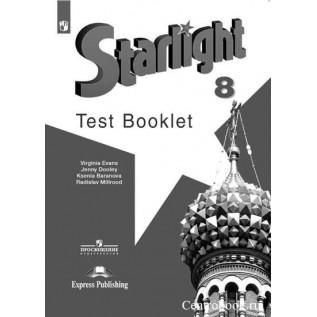 Звездный английский (Starlight). Английский язык 8 класс. Контрольные задания Баранова К.М., Дули Д., Мильруд Р.П.