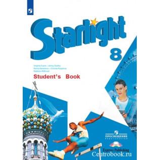 Звездный английский (Starlight). Английский язык 8 класс Баранова К.М., Дули Д., Копылова В.В.