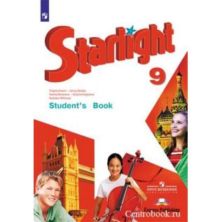 Звездный английский (Starlight). Английский язык 9 класс Баранова К.М., Дули Д., Копылова В.В.