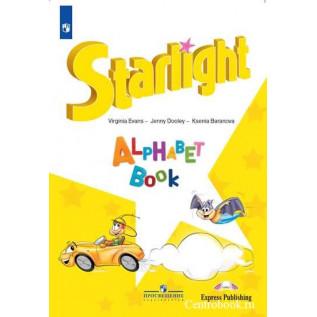 Изучаем английский алфавит. Звездный английский (Starlight). Английский язык Баранова К.М., Дули Д., Эванс В.