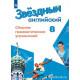 Иняшкин С.Г. Английский язык8класс Сборник грамматических упражнений (Starlight)