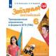 Комиссаров К.В. Английский язык 6 класс Тренировочные упражнения в формате ГИА (Starlight)