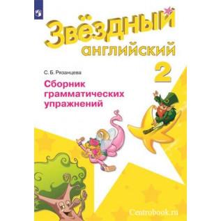 Звездный английский (Starlight). Английский язык 2 класс. Сборник грамматических упражнений Рязанцева С.Б.