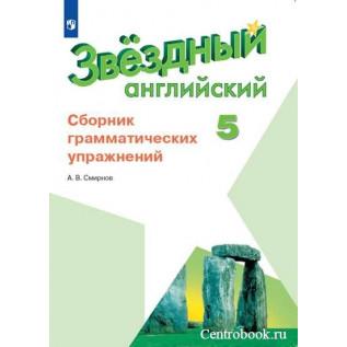 Звездный английский (Starlight). Английский язык 5 класс. Сборник грамматических упражнений Смирнов А.В.