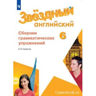 Звездный английский (Starlight). Английский язык 6 класс. Сборник грамматических упражнений Смирнов А.В.
