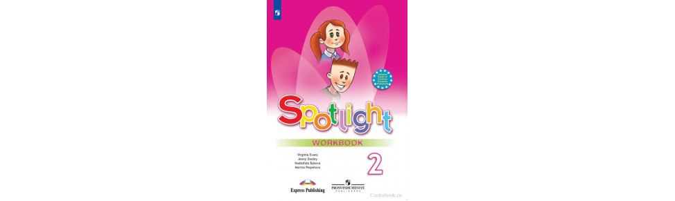 Быкова Английский язык 2 класс Рабочая тетрадь (Spotlight)