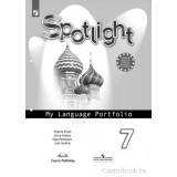 Ваулина Ю.Е. Английский язык 7 класс Языковой портфель (Spotlight)
