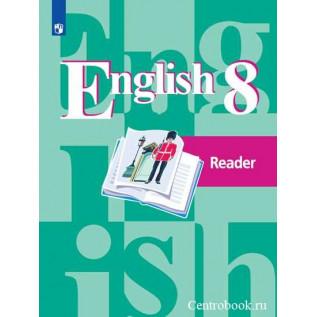 Английский язык 8 класс. Книга для чтения Кузовлев В.П., Лапа Н.М., Перегудова Э.Ш. и др.
