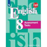 Кузовлев В.П. Английский язык 8 класс Контрольные задания