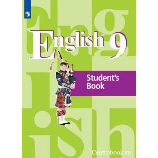 Английский язык 9 класс. Учебник. Кузовлев В.П., Лапа Н.М., Перегудова Э.Ш. и др.