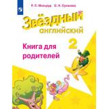 Мильруд Р.П. Английский язык 2 класс Книга для родителей (Starlight)