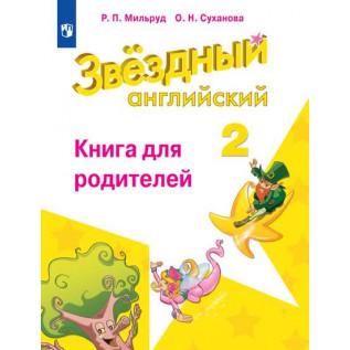 Звездный английский (Starlight). Английский язык 2 класс. Книга для родителей Мильруд Р.П., Суханова О.Н.