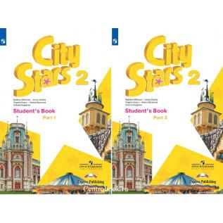 Английский язык 2 класс Учебник в 2-х частях (City Stars) Мильруд Р.П., Дули Д., Эванс В., и др.