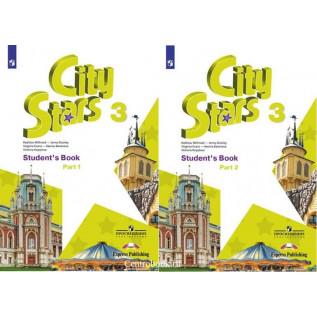 Английский язык 3 класс Учебник в 2-х частях (City Stars) Мильруд Р.П., Дули Д., Эванс В., и др.