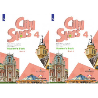 Английский язык 4 класс Учебник в 2-х частях (City Stars) Мильруд Р.П., Дули Д., Эванс В., и др.