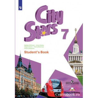 Английский язык 7 класс Учебник (City Stars) Мильруд Р.П., Дули Д., Эванс В., и др.