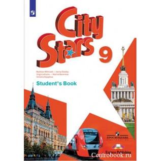 Английский язык 9 класс Учебник (City Stars) Мильруд Р.П., Дули Д., Эванс В., и др.