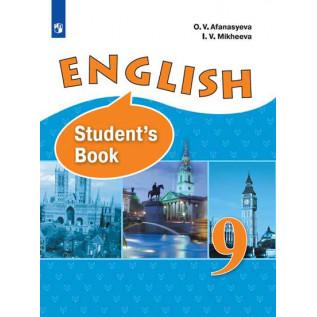Английский язык 9 класс Учебник Афанасьева О.В., Михеева И.В.