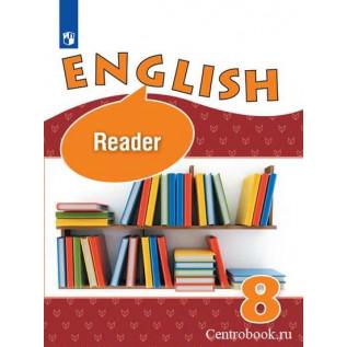 Английский язык 8 класс Книга для чтения Афанасьева О.В., Баранова К.М., Михеева И.В.