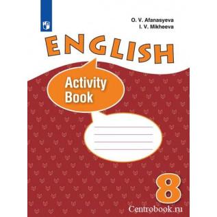Английский язык 8 класс Рабочая тетрадь Афанасьева О.В., Михеева И.В., Баранова К.М.