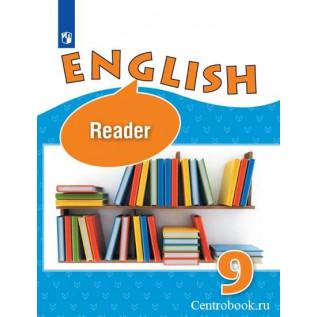 Английский язык 9 класс Книга для чтения Афанасьева О.В., Баранова К.М., Михеева И.В.