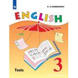 Комиссаров К.В. Английский язык 3 класс Контрольные и проверочные работы