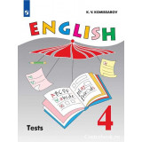 Комиссаров К.В. Английский язык 4 класс Контрольные и проверочные работы
