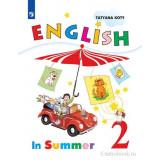 Коти Т.Ю. Английский язык 2 класс Книга для чтения летом