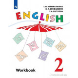 Верещагина И.Н. Английский язык 2 класс Рабочая тетрадь