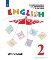 Верещагина Английский язык 2 класс Рабочая тетрадь