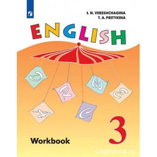 Английский язык 3 класс. Рабочая тетрадь Верещагина И.Н., Притыкина Т.А.