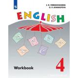 Верещагина И.Н. Английский язык 4класс Рабочая тетрадь