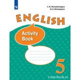 Верещагина И.Н. Английский язык 5 класс Рабочая тетрадь