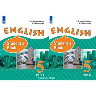 Английский язык 5 класс Учебник в 2-х частях Верещагина И.Н., Афанасьева О.В.