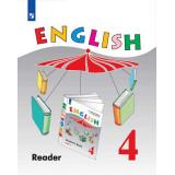 Верещагина И.Н. Английский язык 4 класс Книга для чтения