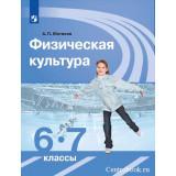 Матвеев А.П. Физическая культура 6-7 классы Учебник