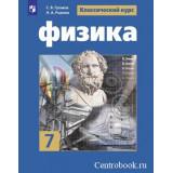 Громов С.В. Физика 7 класс Учебник (Классический курс)