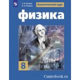 Громов С.В. Физика 8 класс Учебник (Классический курс)